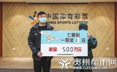 贵州中奖者助推体育事业发展