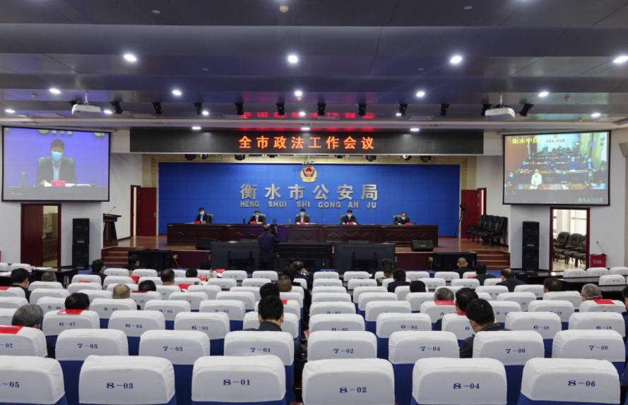 河北:衡水市召开全市政法工作会议