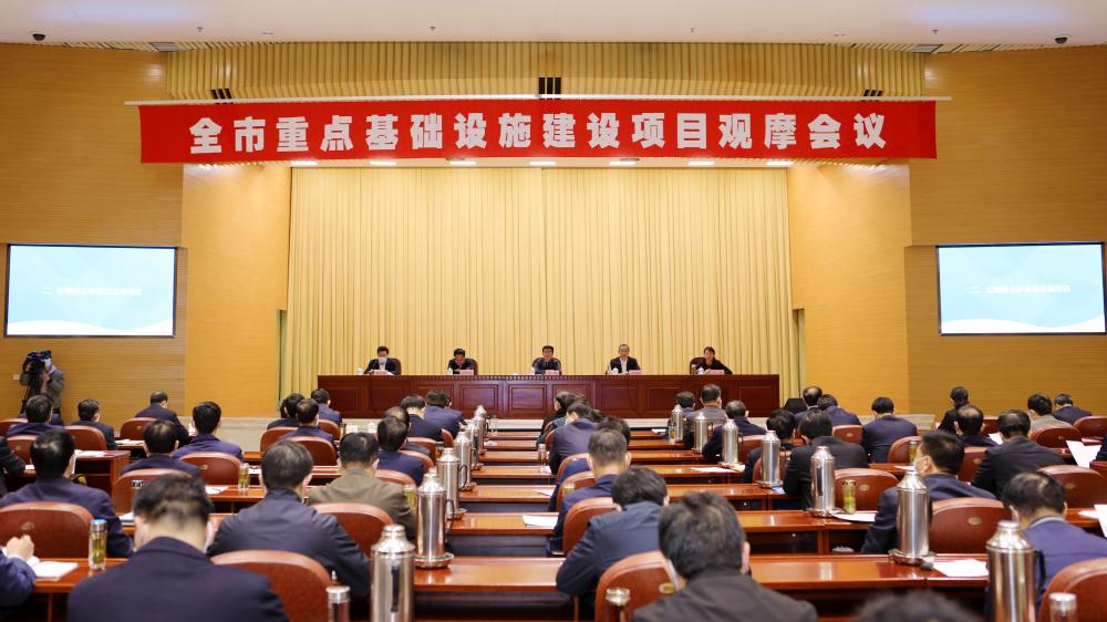 枣庄市重点基础设施建设项目观摩会议召开