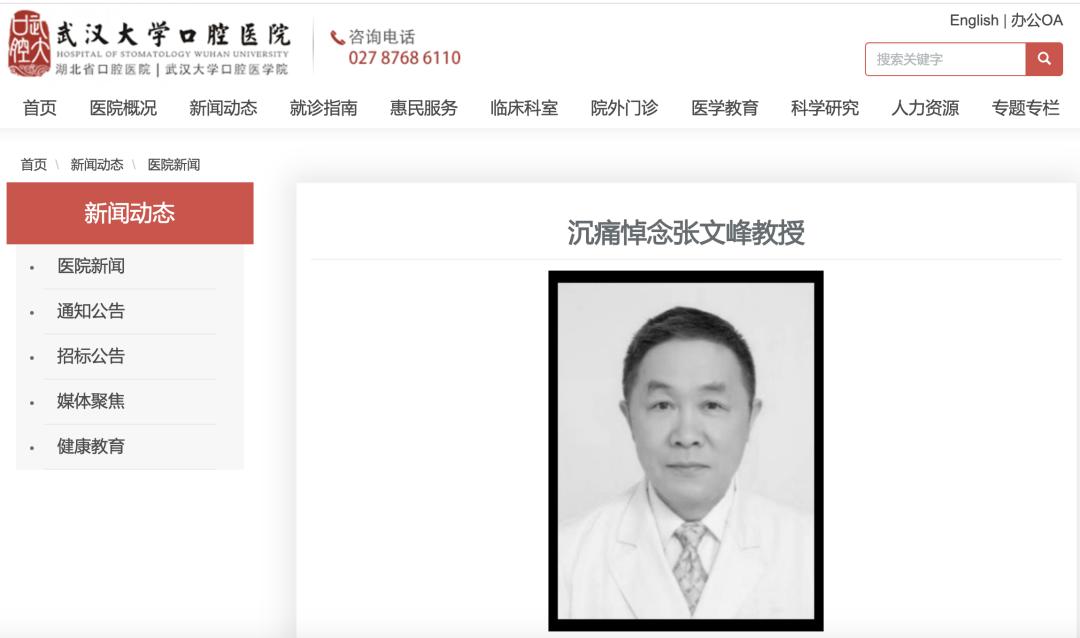 武汉大学口腔医学院一教授病逝