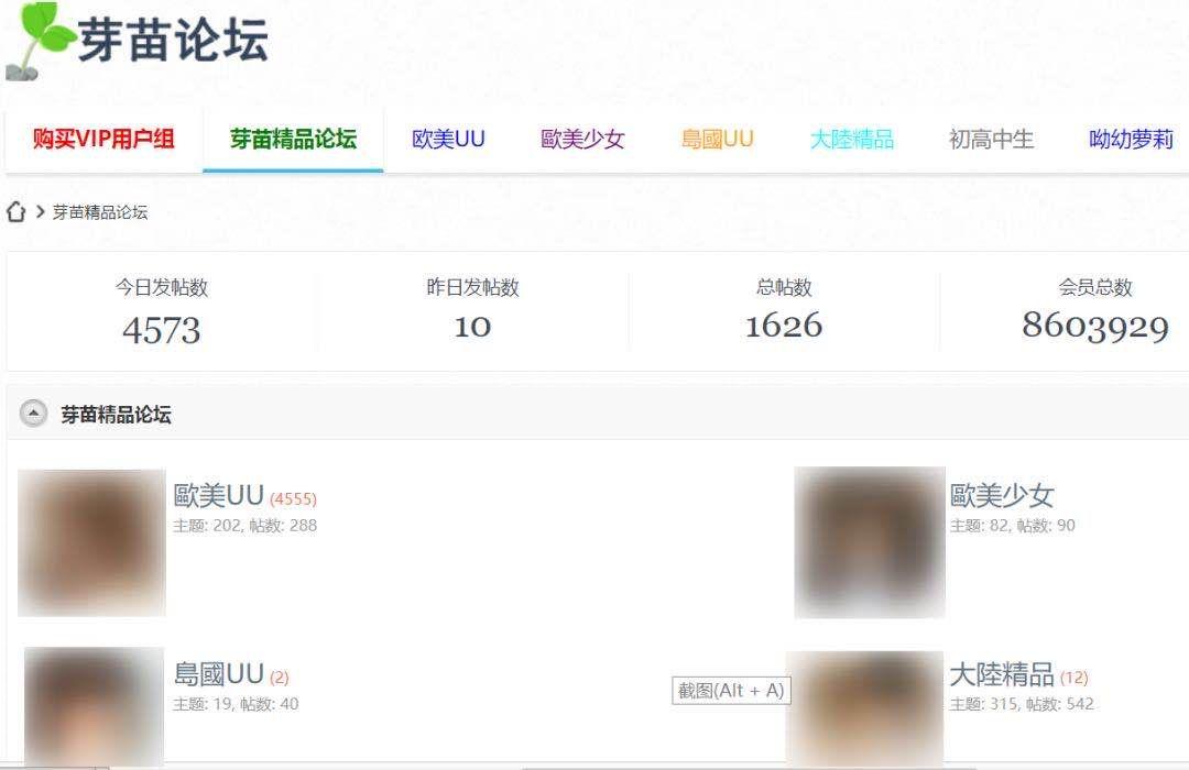 """新京报:别放过儿童色情网站背后的""""猎手""""图片"""
