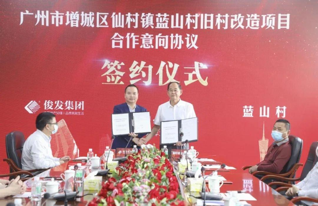 这家全国城市更新5强的房企,落子广州仙村,看来又有大动作!