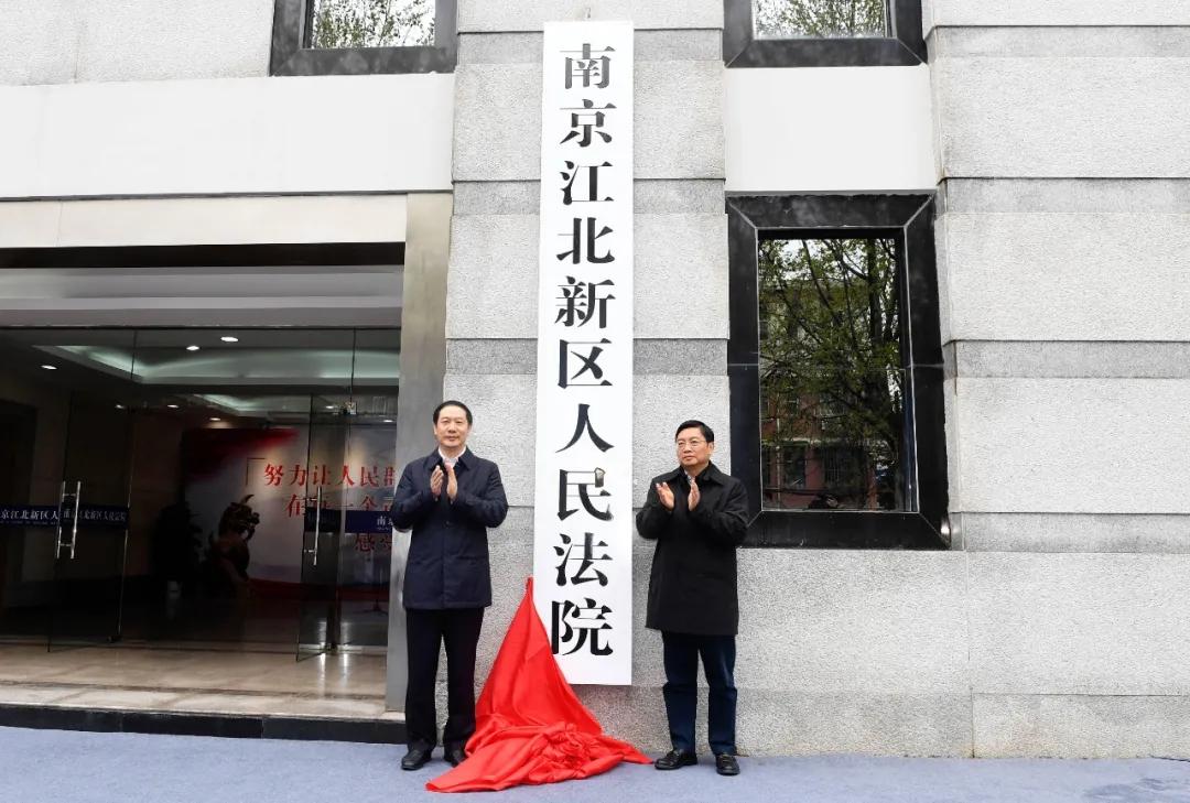 南京江北新区人民法院3月28日成立,内设机构9个图片