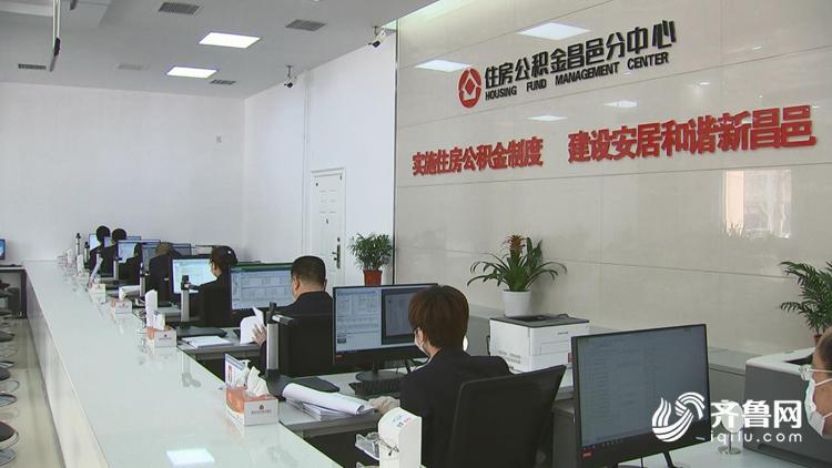 潍坊昌邑创新住房公积金管理,积极为企业和群众解难纾困