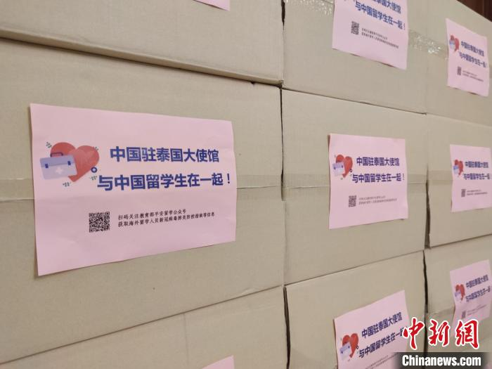 """中国驻泰使馆为在泰留学生发放""""健康包"""""""