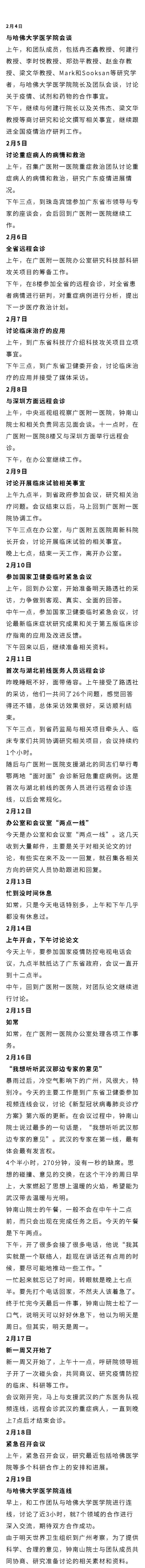 钟南山战疫60天全记录