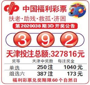 中国福利彩票第2020038期3D开奖公告
