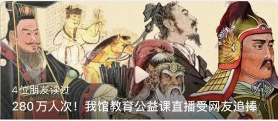 """甘肃省博物馆战""""疫""""线上活动吸引观众逾千万人次"""