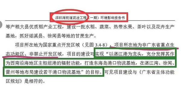 中科院南海所回应深圳湾航道疏浚