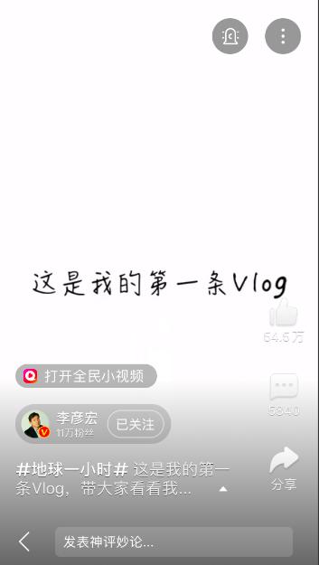 李彦宏发布人生第一条Vlog 发力视频从自己做起