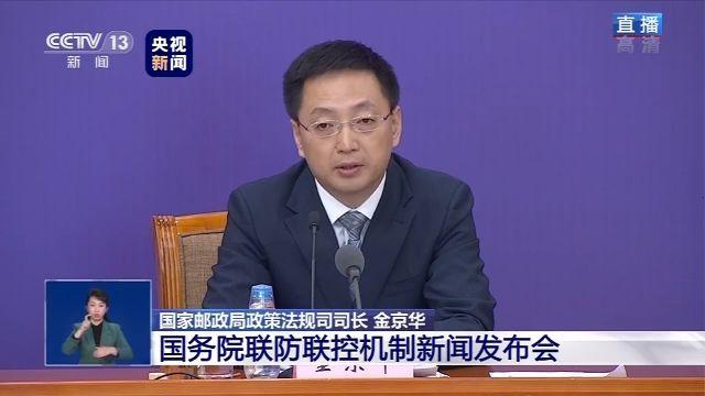 国家邮政局:中国增开航线执行防疫物资全球运输