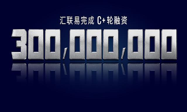 """一站式商旅及费用管理平台""""汇联易""""完成3亿元C+轮融资,华兴新经济基金领投"""