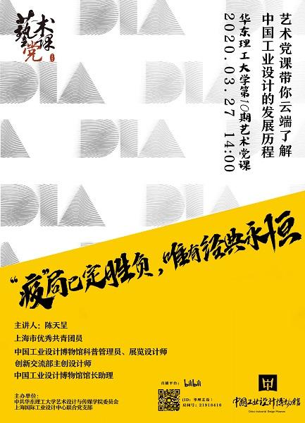 人气值3600  华理云艺术党课走进中国工业设计博物馆