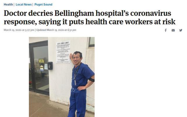 美国一华裔医生找媒体曝光医院应对疫情不力,结果被开除