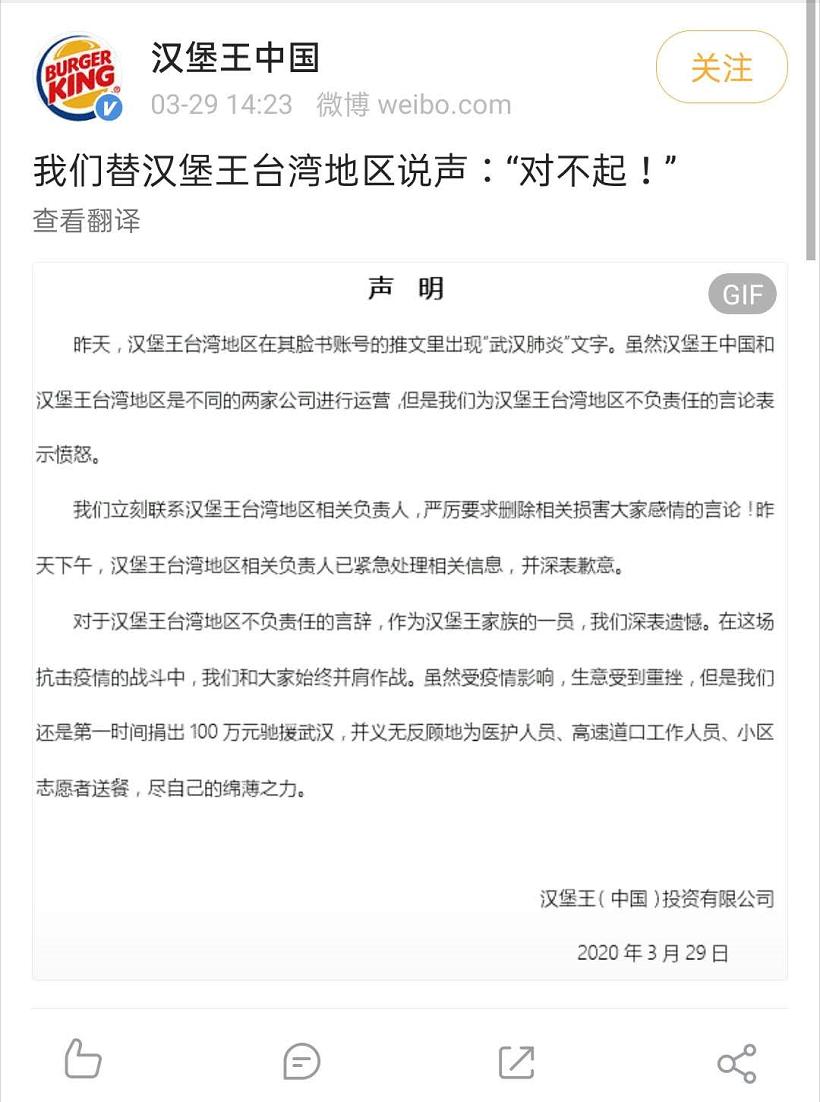 """台汉堡王用""""武汉肺炎"""" 大陆汉堡王…"""