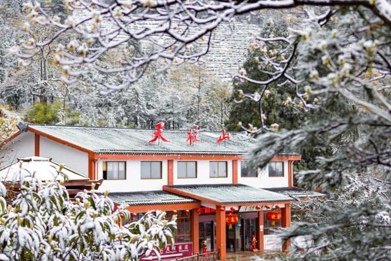 天柱山景区降春雪【组图】