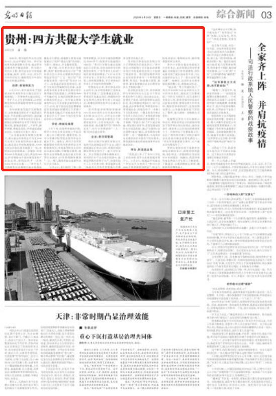 央媒看贵州丨贵州:四方促大学生就业