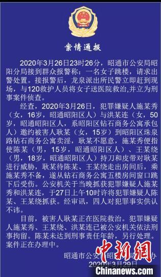 云南昭通15岁女子被逼卖淫跳楼受