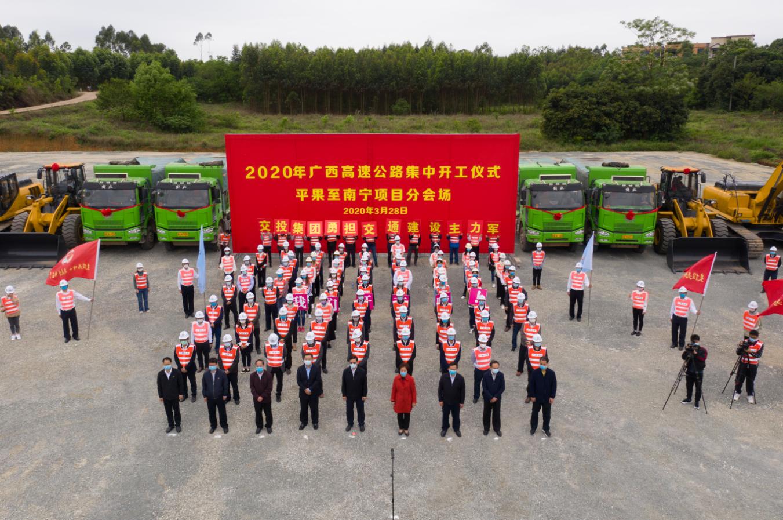 天峨-北海公路平果至南宁段开工 计划建设工期4年