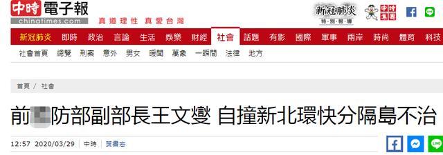 """台媒:台防务部门前""""副部长""""发生车祸,不治身亡"""
