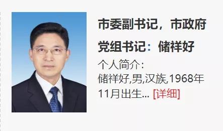 曾在两省担任省委副秘书长的他 任市政府党组书记