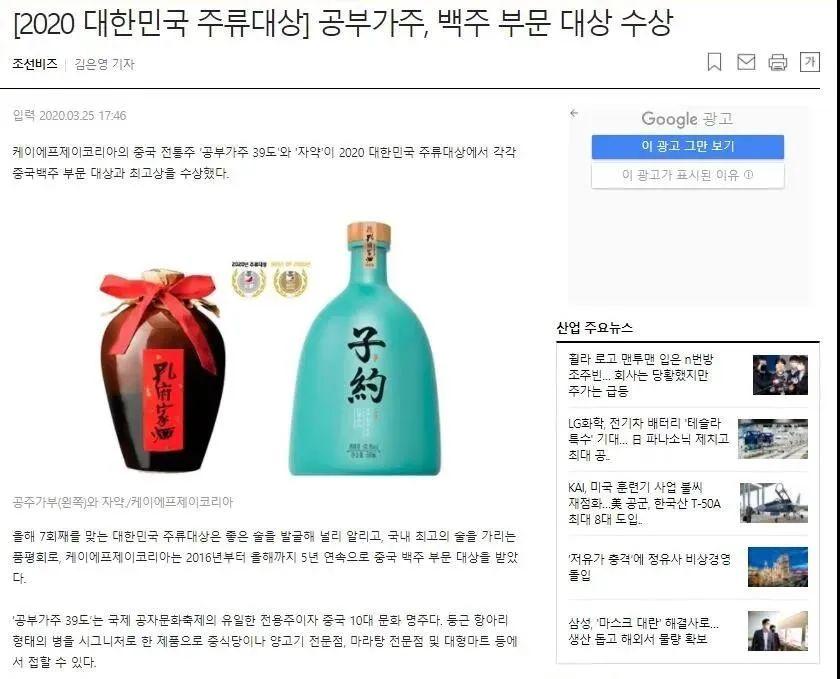 韩国酒类大赛最大赢家竟是中国酒