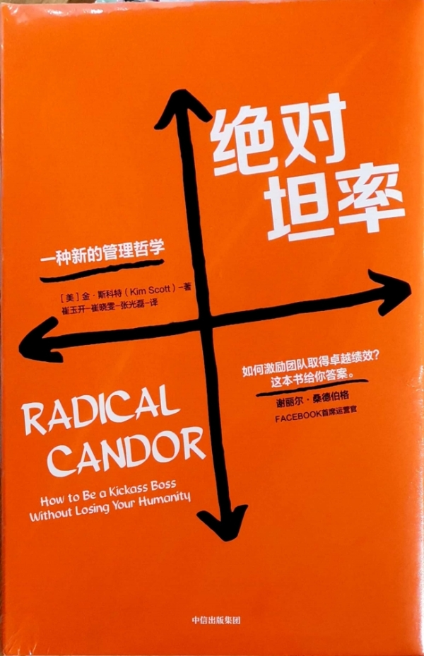 《绝对坦率:一种新的管理哲学》