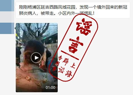 上海杨浦凤城花园出现输入病例?只是此前在交接居家隔离人士