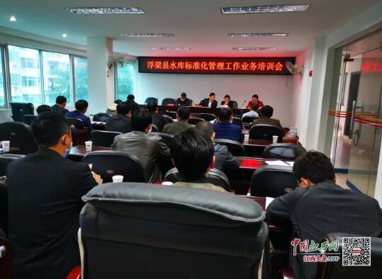 浮梁县水利局召开水利工程标准化管理业务培训会(图)