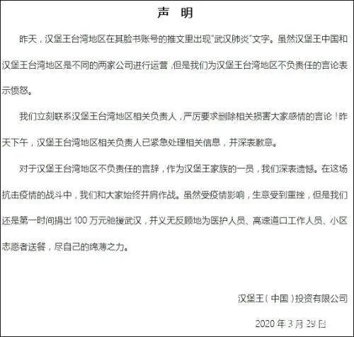 """汉堡王台湾地区账号公然称""""武汉肺炎"""",大陆官微道歉"""