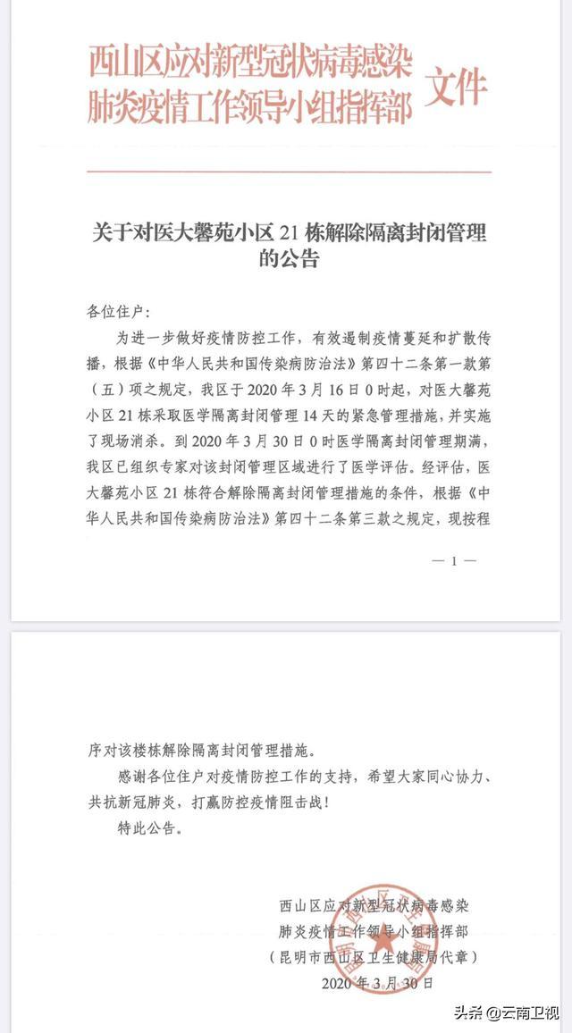 昆明医大馨苑小区21栋解除隔离封闭管理