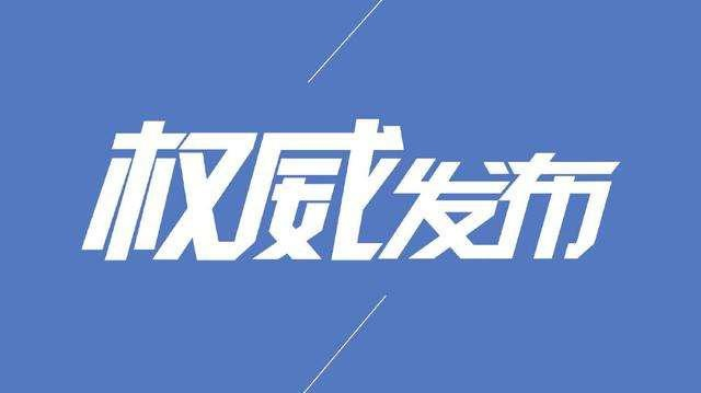 湖南下发招生六条禁令:严禁初中学校和教师干预学生填报中考志愿