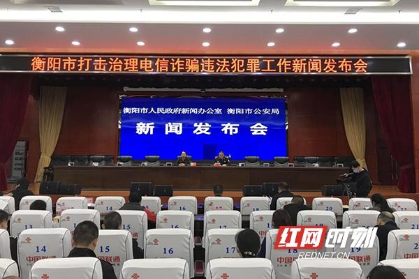 衡阳打击电信诈骗违法犯罪成效明显 破案数较去年同期上升51%