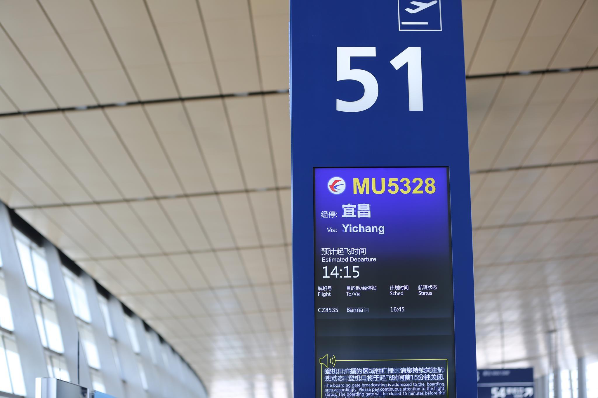 东航逐渐恢复湖北航班 30日8个航班抵离宜昌机场图片