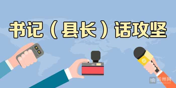 滨州经济技术开发区党工委书记、管委会主任佘洪烈:锁定目标凝心聚力 全力以赴打好重点工作攻坚战