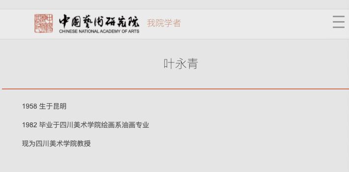 """新京报:一年了!""""叶永青事件""""的处理岂能一拖了之?"""