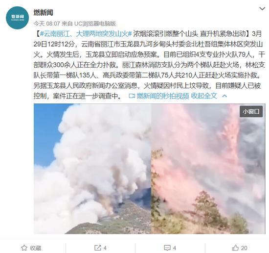 云南丽江大理突发山火:疑村民上坟导致 直升机出动