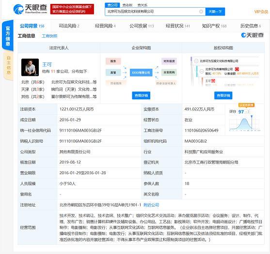 白百何、章子怡持股公司成被执行人  执行标的87000