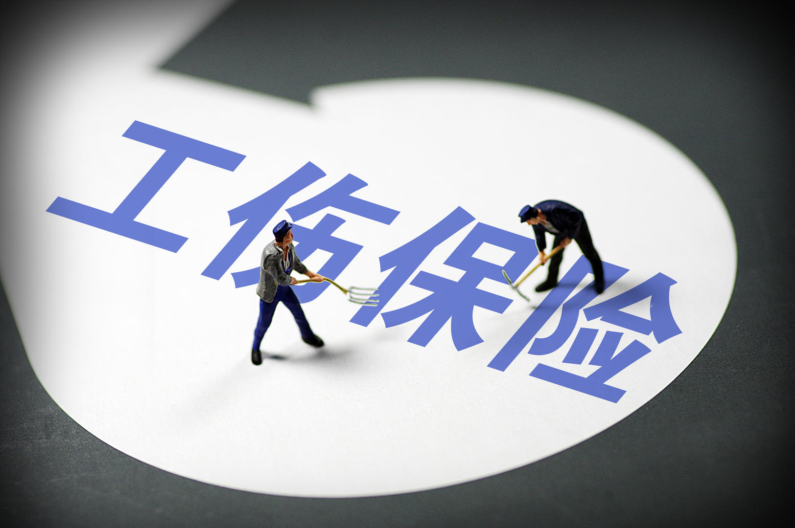 四川省工伤保险条例(草案)提请一审:公务员、实习生纳入参保范围