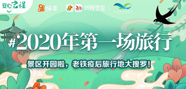 OTA+短视频 同程艺龙与快手共创旅游直播新业态