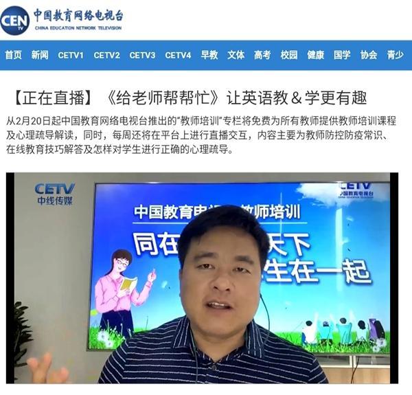 中国教育电视台特邀有道精品课《逻辑英语》探索英语教学变革