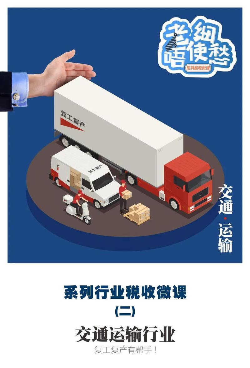 """""""老细唔使愁""""系列税收微课第2期:交通运输业疫情有关税费优惠政策"""