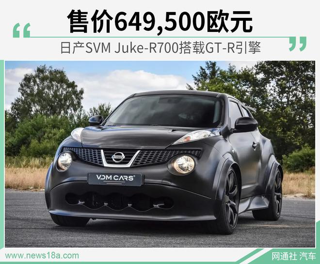 萌萌的外表野兽的心脏 日产Juke-R售649,500欧元