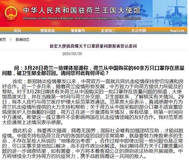 荷媒称从中国购买的60万只口罩有质量问题,中国大使:将协助调查,问题不应做政治化解读