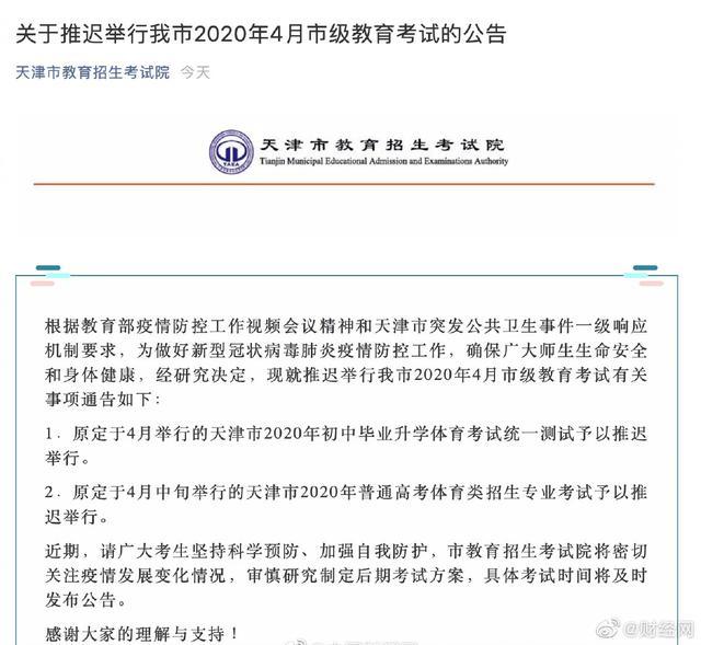 天津推迟中考体育测试、高考体育类招生考试时间