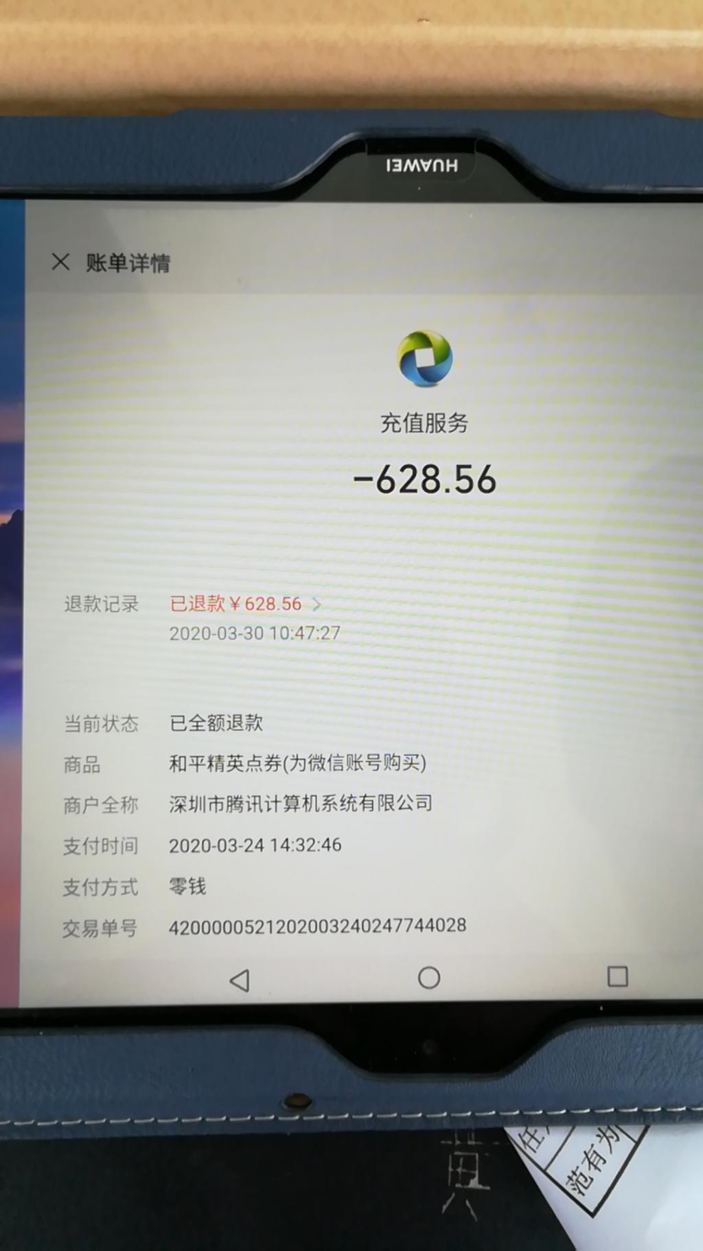 长沙9岁男童误买3000余元游戏点券后续:游戏平台已退回3200元