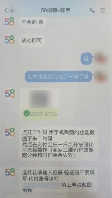 注意了!梅州一女子在58同城发布求职信息,被骗了五千多元!
