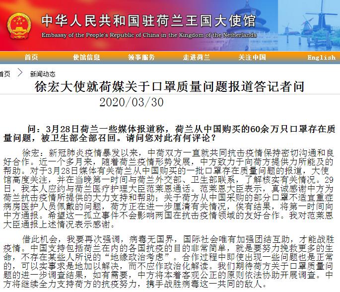 荷媒称从中国购买的60万只口罩有质量问题,驻荷大使:如有需要将协助调查,问题不应做政治化解读