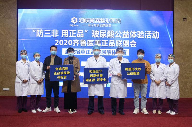 海峡整形正品联盟启动 面向济南全城招募玻尿酸体验官