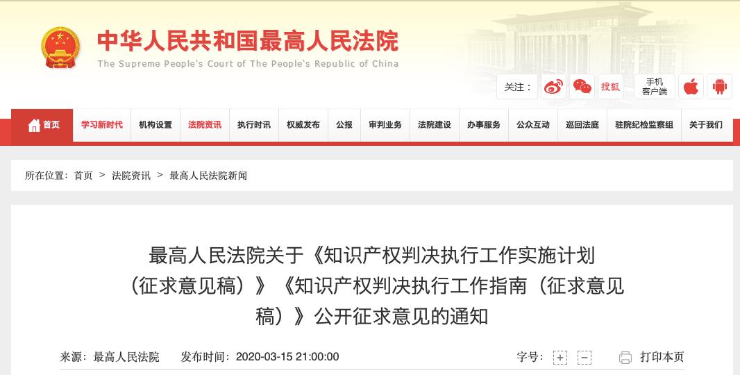 """知识产权案""""赢了官司、输了市场""""咋办?最高法公开征求意见确保生效裁判高效执行"""